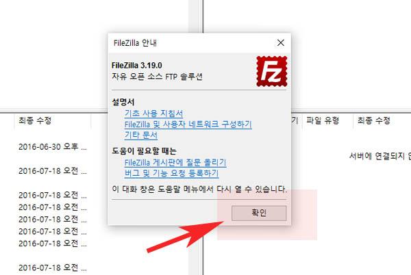 파일질라8_copy.jpg