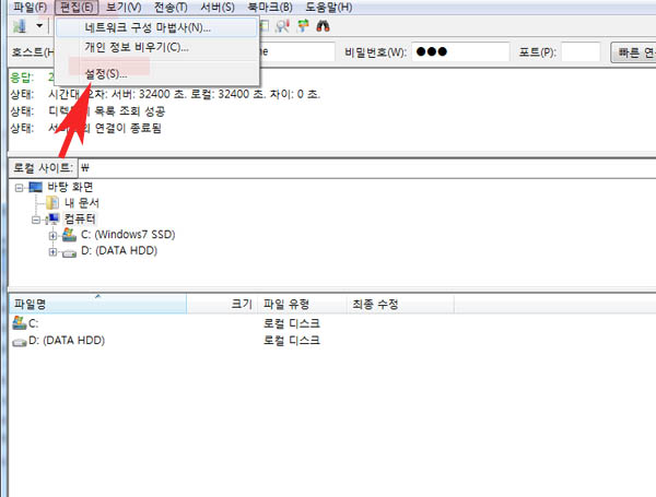 파일질라사용법5_copy.jpg