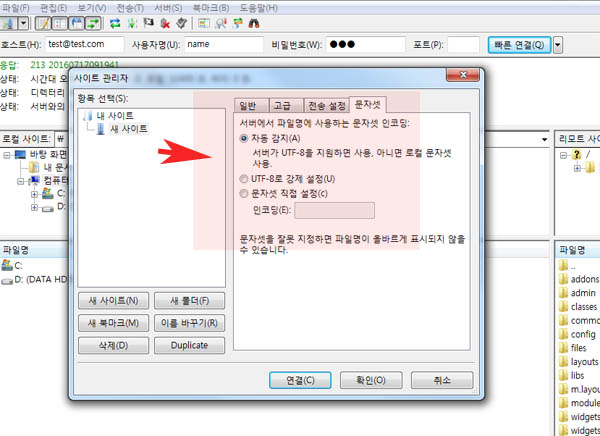 파일질라사용법4_copy.jpg