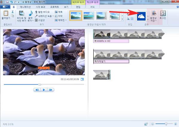 무비메이커 자막넣기6_copy.jpg