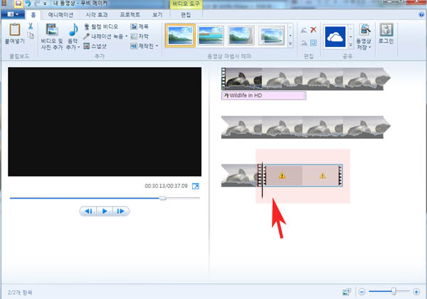 무비메이커 동영상합치기3_copy.jpg