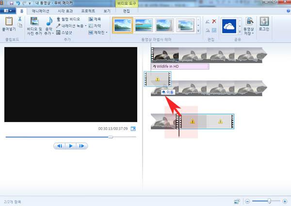 무비메이커 동영상합치기4_copy.jpg