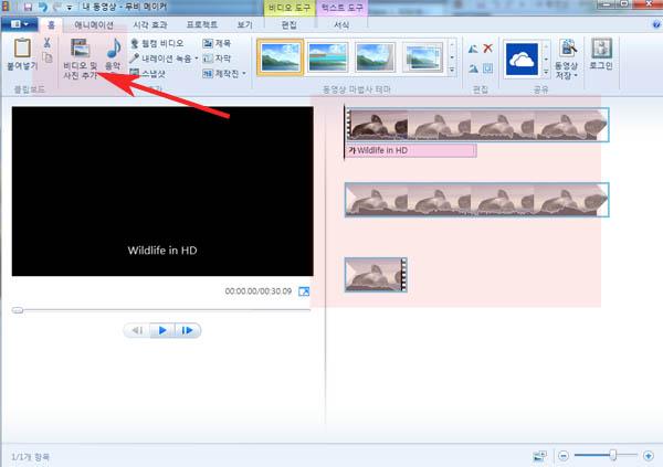 무비메이커 동영상합치기2_copy.jpg