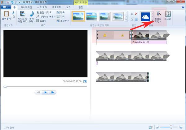 무비메이커 동영상합치기5_copy.jpg