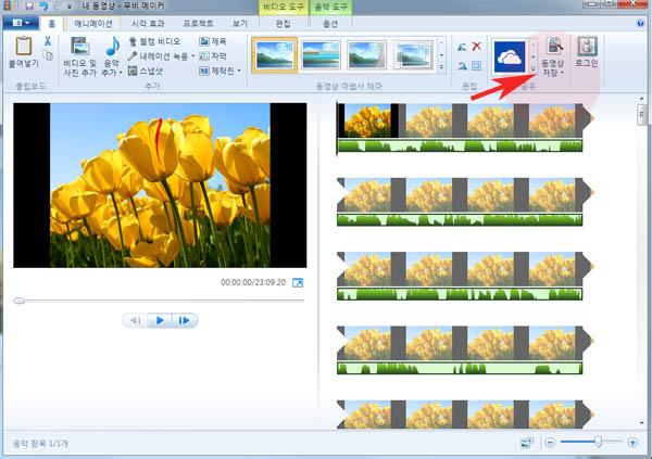 무비메이커 동영상만들기7_copy.jpg