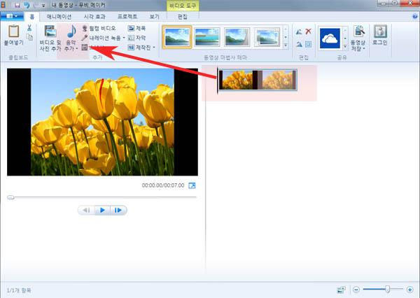 무비메이커 동영상만들기2_copy.jpg