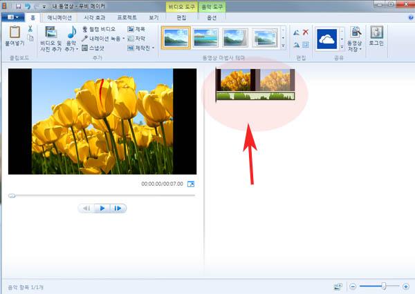 무비메이커 동영상만들기3_copy.jpg